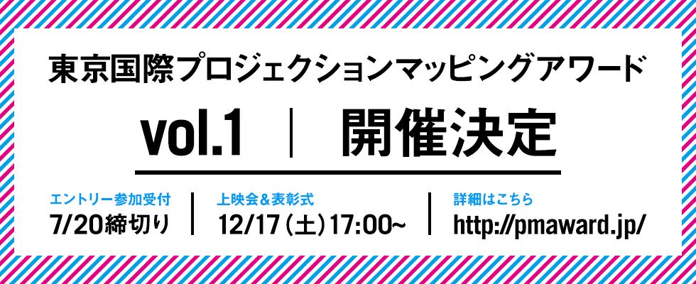 東京国際プロジェクションマッピングアワードvol.1 エントリー〆切7/20