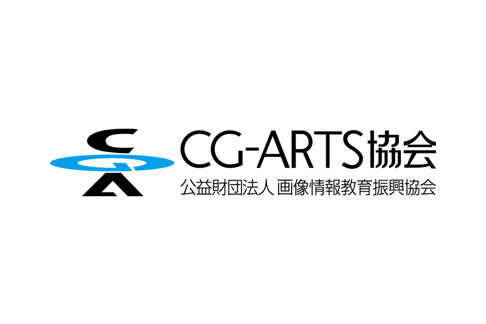 CG-ARTS協会(公益財団法人画像情報教育振興協会)