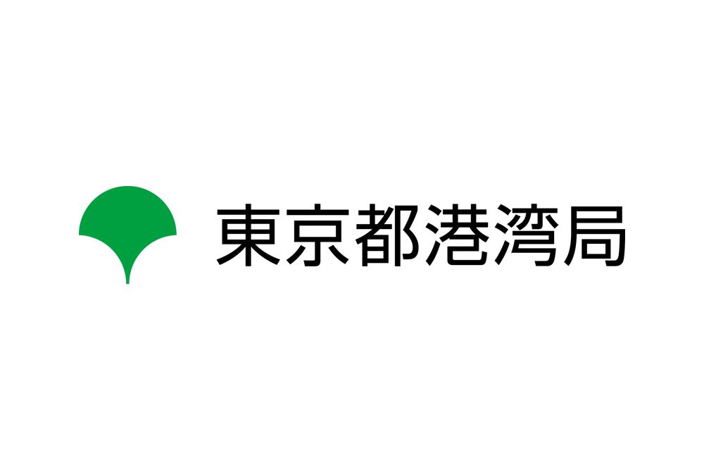 東京都港湾局