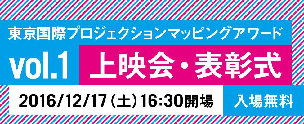 東京国際プロジェクションマッピングアワードvol.1上映会・表彰式 12月17日(土)東京ビッグサイト開催