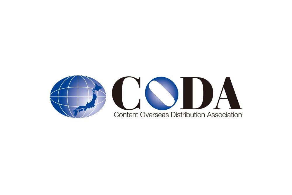 CODA(一般社団法人コンテンツ海外流通促進機構)