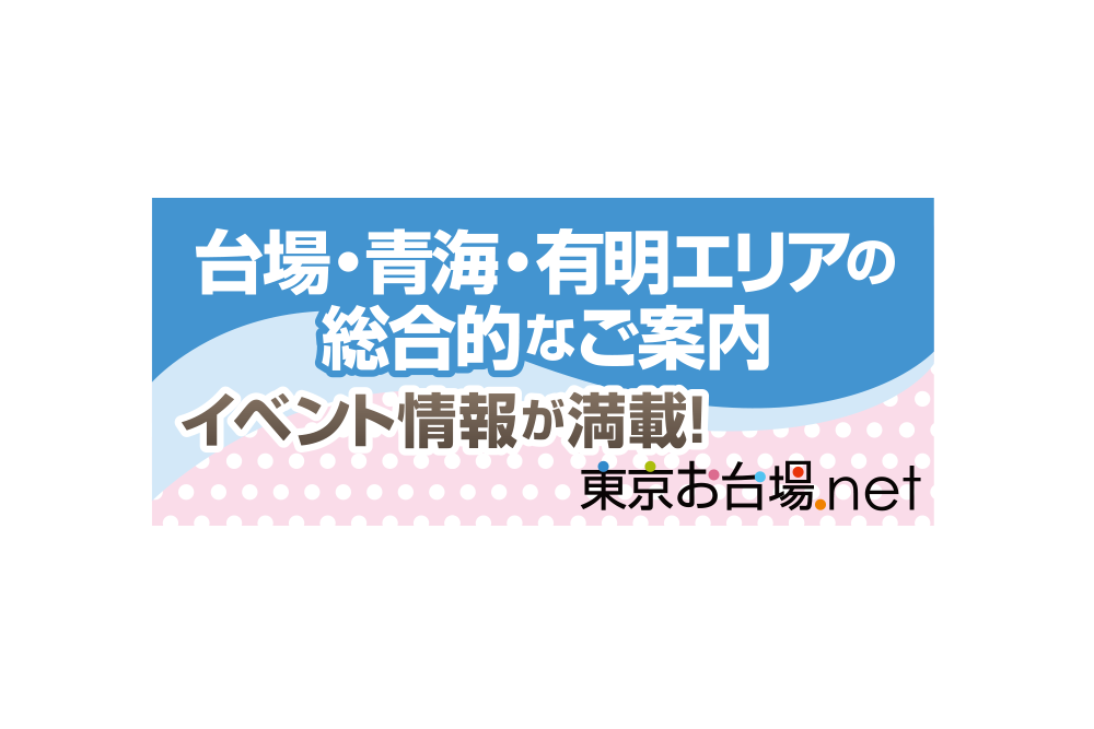 東京お台場. net