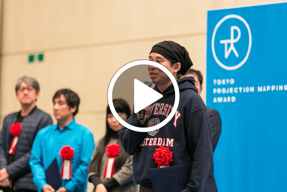 審査員インタビュー 東京国際プロジェクションマッピングアワード