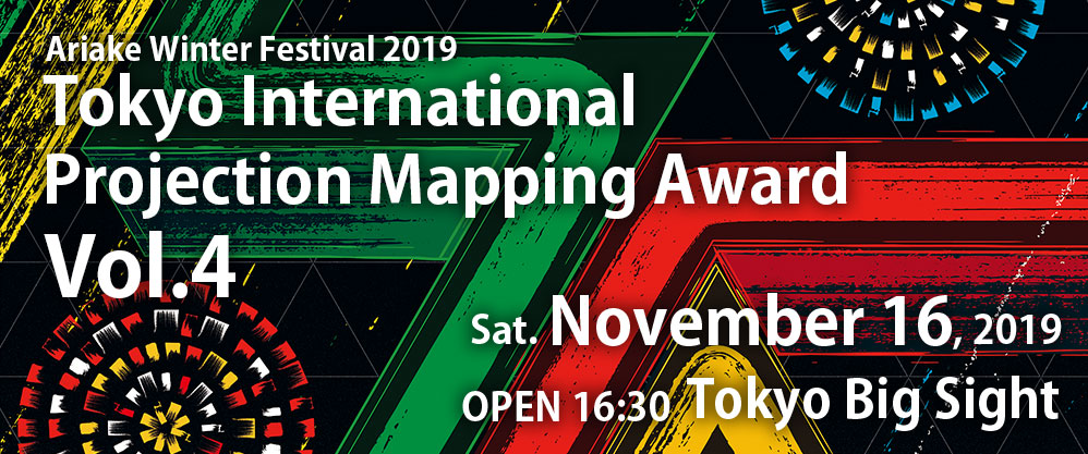 Tokyo International Projection Mapping Award Vol.4